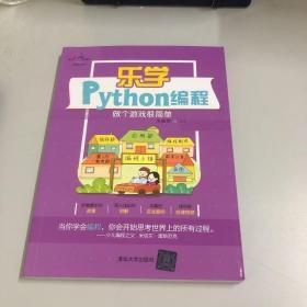 乐学Python编程-做个游戏很简单