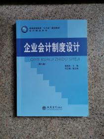 企业会计制度设计(第6六版)