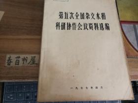 第五次全国杂交水稻科研协作会议资料选编(第二集)