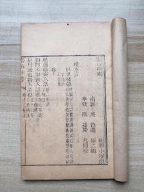 艺海珠尘丛书之 续方言2卷,续方言补正1卷,校正续方言1卷,七十二候考1卷。共60叶。