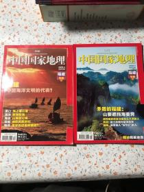 中国国家地 理福建专辑上下 附地图