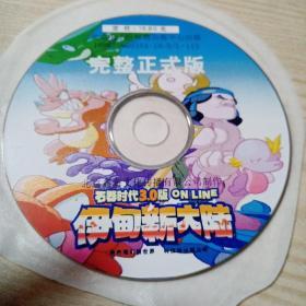 游戏光盘伊甸新大陆完整正式版