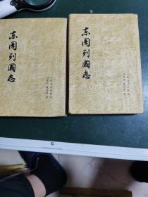 《東周列國志》全二冊