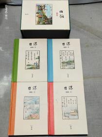 读库 日课 2020 春夏秋冬 全4册 (盒装)