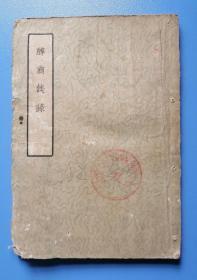 中国文学参考资料小丛书:醉翁谈录