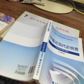 中国近代史纲要 2009年修订版  有字迹画线