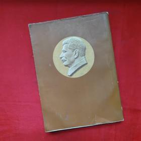《斯大林全集》第八卷