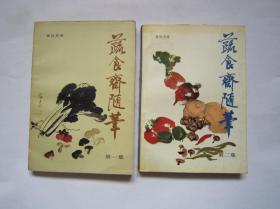 蔬食斋随笔(第一,第二集)2册(一版一印)