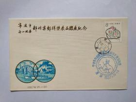 宁波市.舟山地区部份集邮得奖展品联展纪念(1987.1.11 象山邮戳)