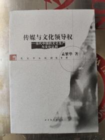 当代文学文化研究书系 -- 传媒与文化领导权:当代中国的文化生产与文化认同.