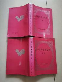 老版童书:《中国科学童话选 》上下册全(1993年初版·印1000册·私藏品佳)