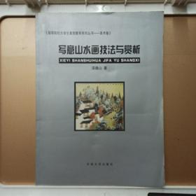 高等院校大学生素质教育系列丛书·美术卷:写意山水画技法与赏析