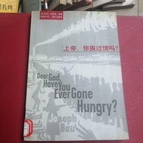 上帝,你挨过饿吗?