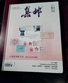 集邮(增刊31·2020,总第638期)【全新塑封未拆】