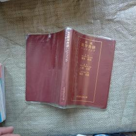 精选医学用语 日文版 实物拍图 现货 请看图