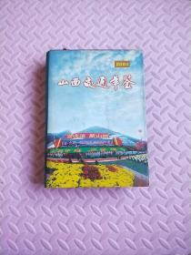 山西交通年鉴.2004