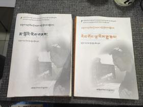 拉加扎西访谈录:黄南文化、热贡艺术(藏文)【2本合售】