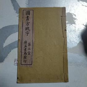 图画方块字 第三盒        库8K
