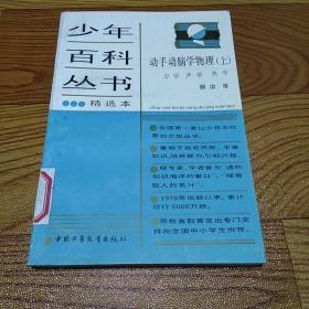 少年百科丛书精选本    19    动手动脑学物理 (上)