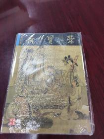 荣宝斋2003第3期