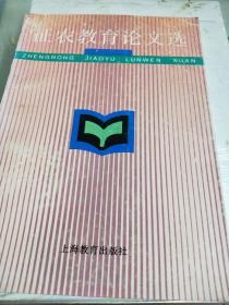 夏征农签名<征农教育论文选﹥
