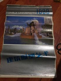 建筑雕塑艺术挂历—1988年挂历