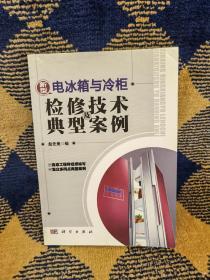 新型电冰箱与冷柜检修技术及典型案例