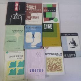 老版课本教材化学语文物理英语教研文集等10本合售