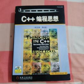 C++编程思想(英文版.第2版)【内页干净】