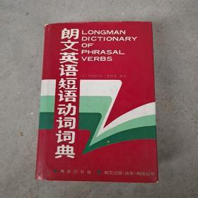 朗文英语短语动词词典