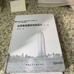 实用高层建筑结构设计(第2版)