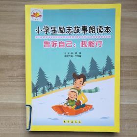 小学生励志故事朗读本(告诉自己:我能行)