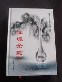 仙境余韵—桃源县非物质文化遗产精粹