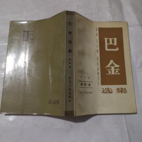 巴金选集  第四卷  馆藏未阅