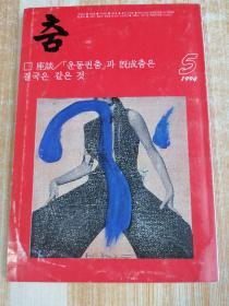 舞1994年5月号 춤1994년5월호(朝鲜文)