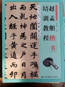 中国书法经典培训教程,赵孟頫楷书三门记妙严寺记