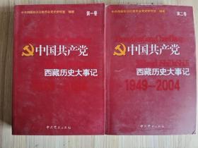 中国共产党西藏历史大事记 第一、二卷
