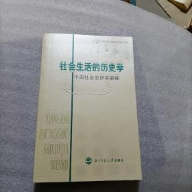 社会生活的历史学:中国社会史研究新探