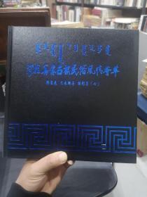 阿拉善蒙古族民俗风情荟萃:韩宝花、巴图朝鲁摄影集【7】