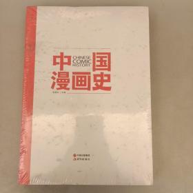 中国漫画史    塑封全新   2021.10.27