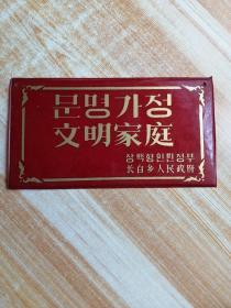 文明家庭 문명가정(朝汉文)