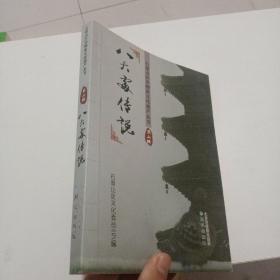 八大处传说  石景山区非物质文化遗产丛书第二辑