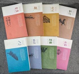 中国汉画造型艺术图典 全8册 中国汉画造型艺术图典 建筑+动物+龙+人物+神仙+器物+祥瑞 正版书 ,套装 纹饰 ,8册