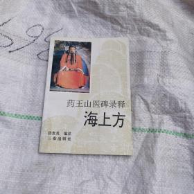 药王山医碑录释 :海上方