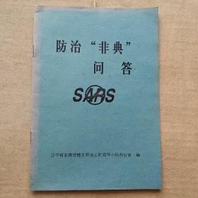《防治非典问答》 SARS