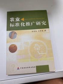 农业标准化推广研究 【7层】