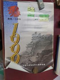 挂历:1999年 诗与画(13张全)