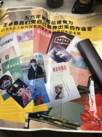音乐家王卓手迹资料来往信函等