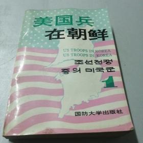 美国兵在朝鲜  第一册