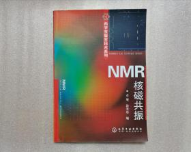 NMR核磁共振